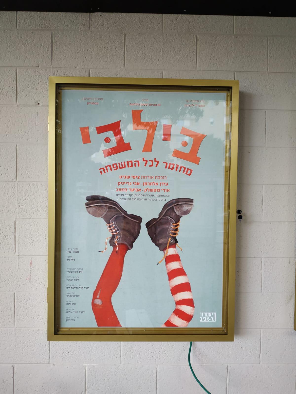 שלטי פרסום הצגות תאטרון