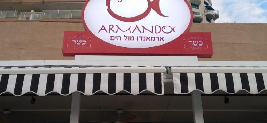 שלט חוץ למסעדה בתל-אביב