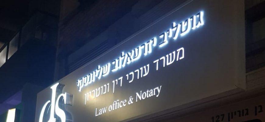 שלט מואר למשרד עורכי דין בבת ים