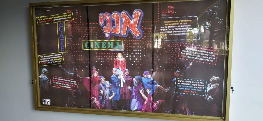 שלטי פרסום לתאטרון בתל אביב
